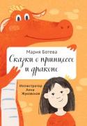 Сказки о принцессе и драконе